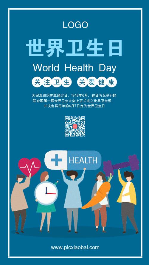世界卫生日手机海报