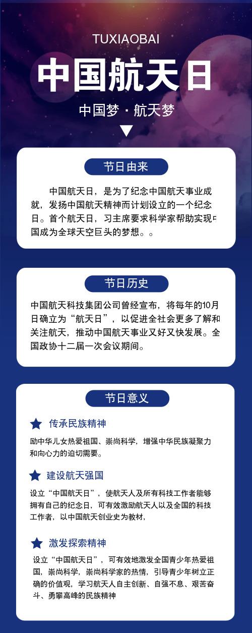 中国航天梦介绍营销长图