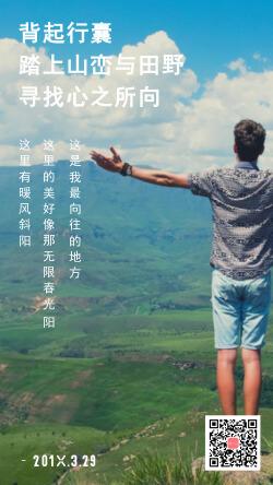 简约旅行的风景日签海报