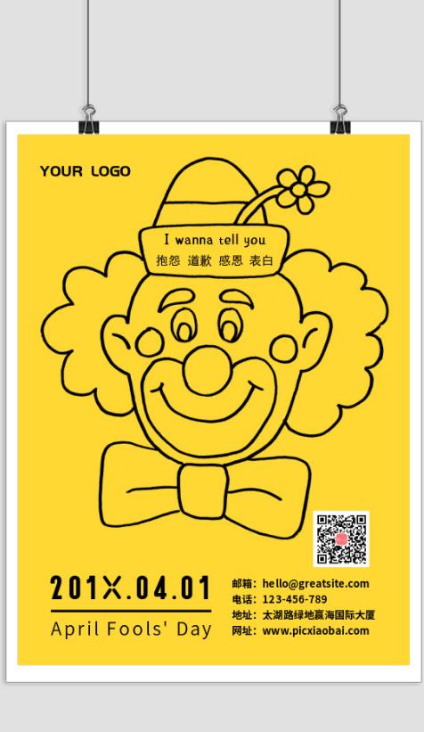 黄色卡通愚人节活动海报