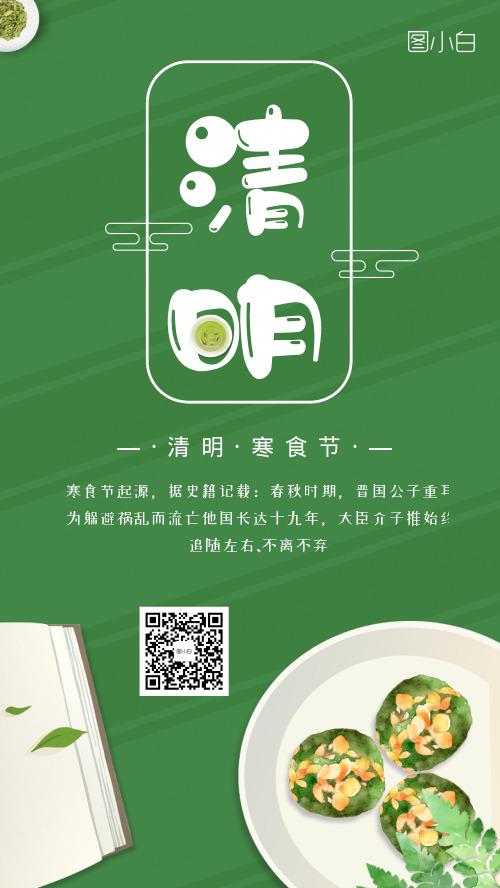 清明寒食节手机海报