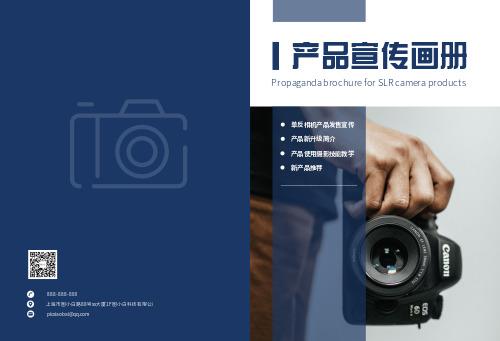 简约数码产品宣传画册