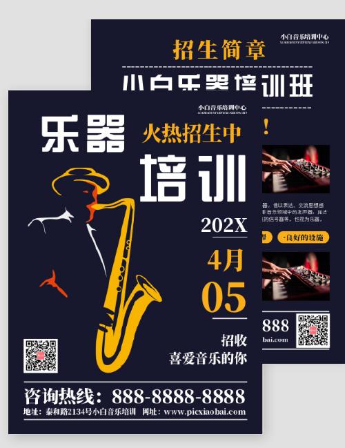 简约音乐乐器培训招生DM宣传单