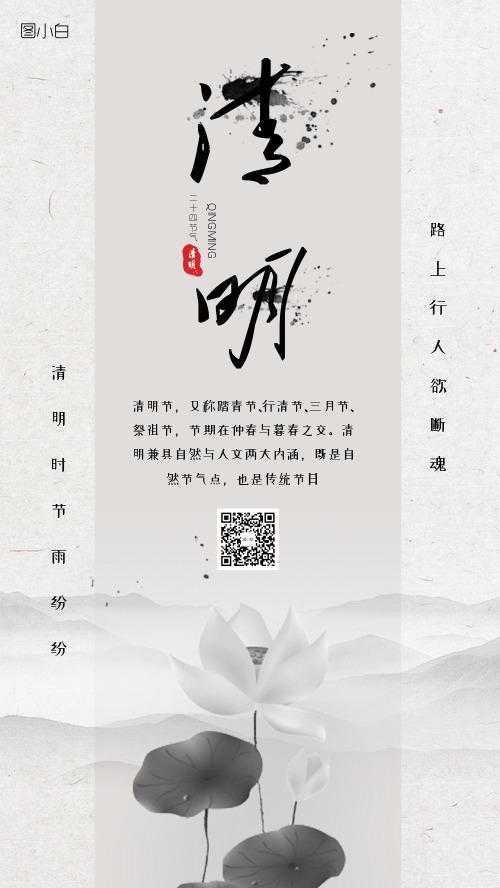 清明淡雅节气海报