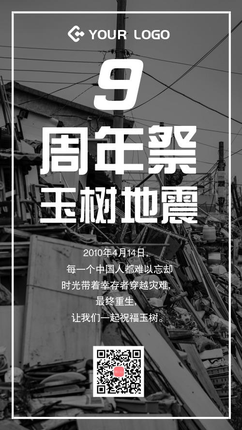 简约玉树地震9周年祭手机海报