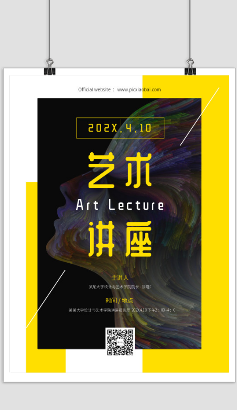 简约设计感艺术展览讲座海报