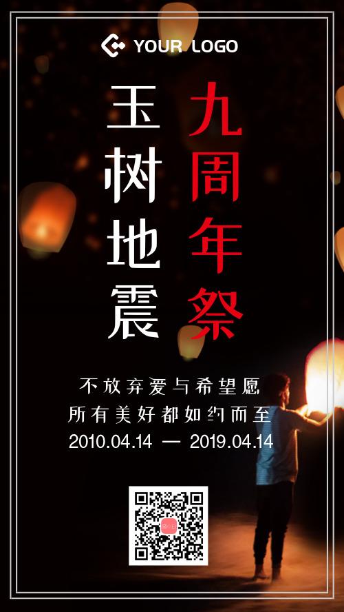 简约图文玉树地震9周年祭