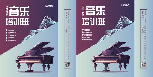 音樂培訓學校鋼琴班宣傳手提袋