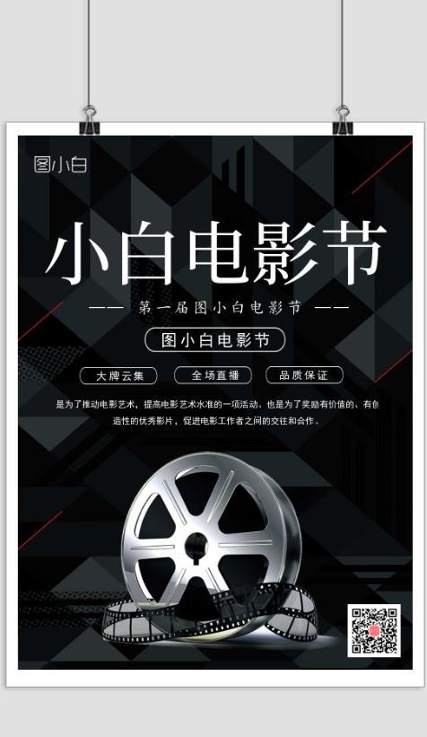 高端大气电影节宣传海报