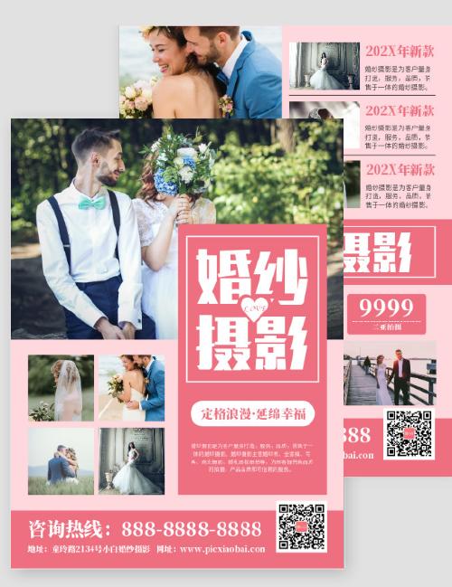 清新时尚婚纱摄影婚庆活动DM宣传单