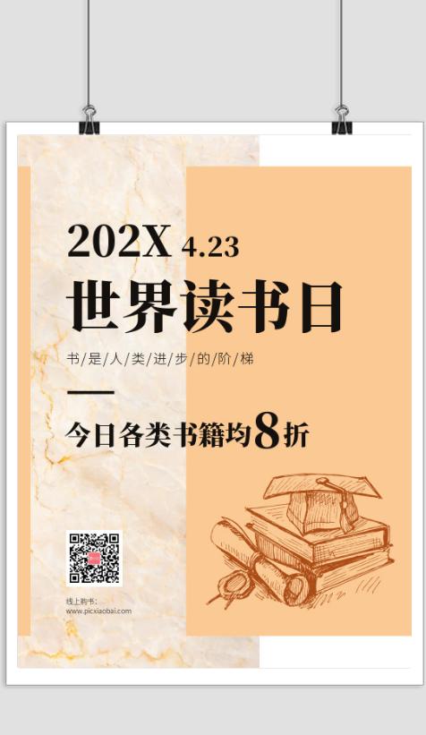 世界读书日书店活动宣传海报