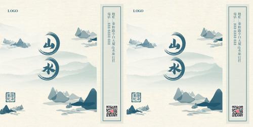 中國風山水旅游紀念旅行手提袋