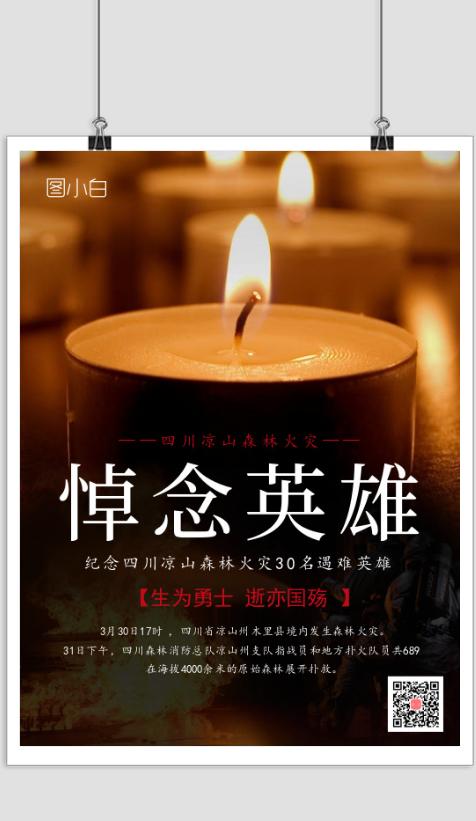 四川凉山森林火灾悼念英雄海报
