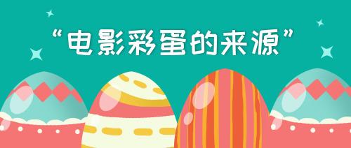 电影彩蛋的来源公众号首图