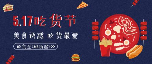 时尚美食吃货节宣传推广