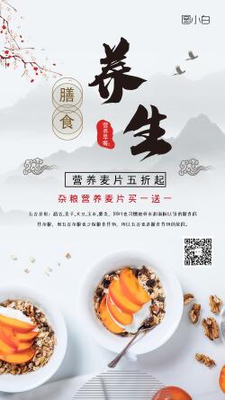 养生膳食手机海报