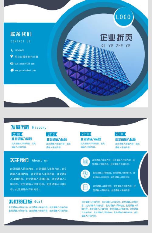 蓝色商务大气企业折页模版