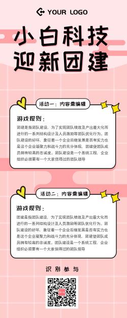 简约公司团建宣传长图