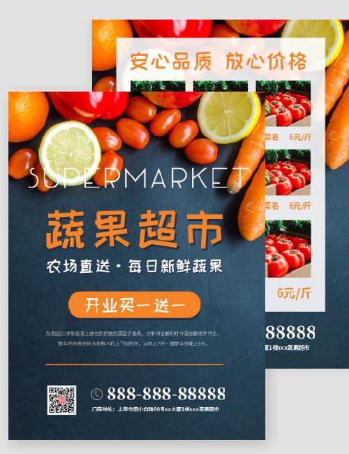 简约蔬果生鲜超市宣传单