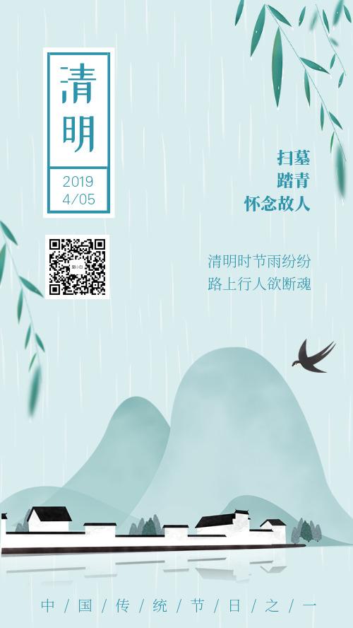 中国风小清新清明节踏青手机海报