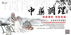 中国风中药调理宣传展板