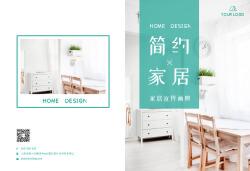 绿色清新简约家居家具设计画册