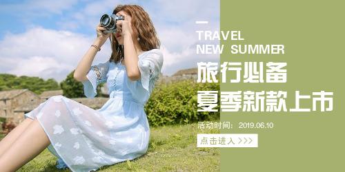 小清新旅游夏季新品电商淘宝海报