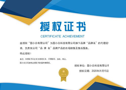 蓝色几何商务授权证书模版