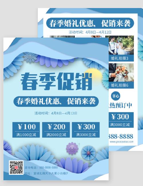 小清新春季婚礼定制促销DM宣传单