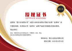红色大气企业通用授权证书模版