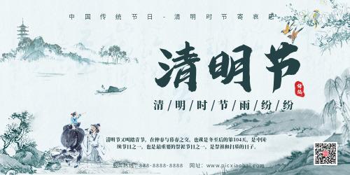 中国风清明节文化宣传展板
