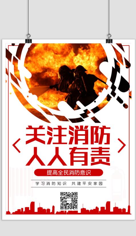 关注火灾消防安全公益印刷海报