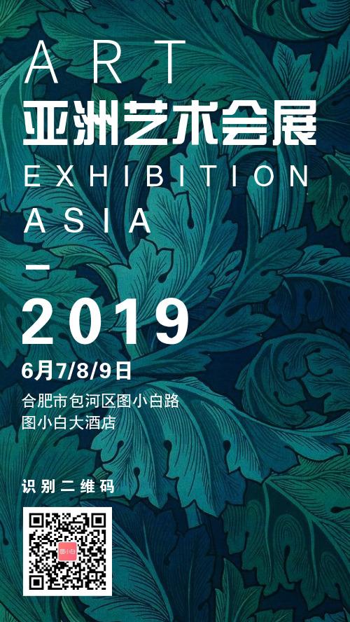 简约亚洲艺术展宣传手机海报