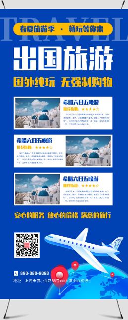 出国旅游旅行社宣传展架