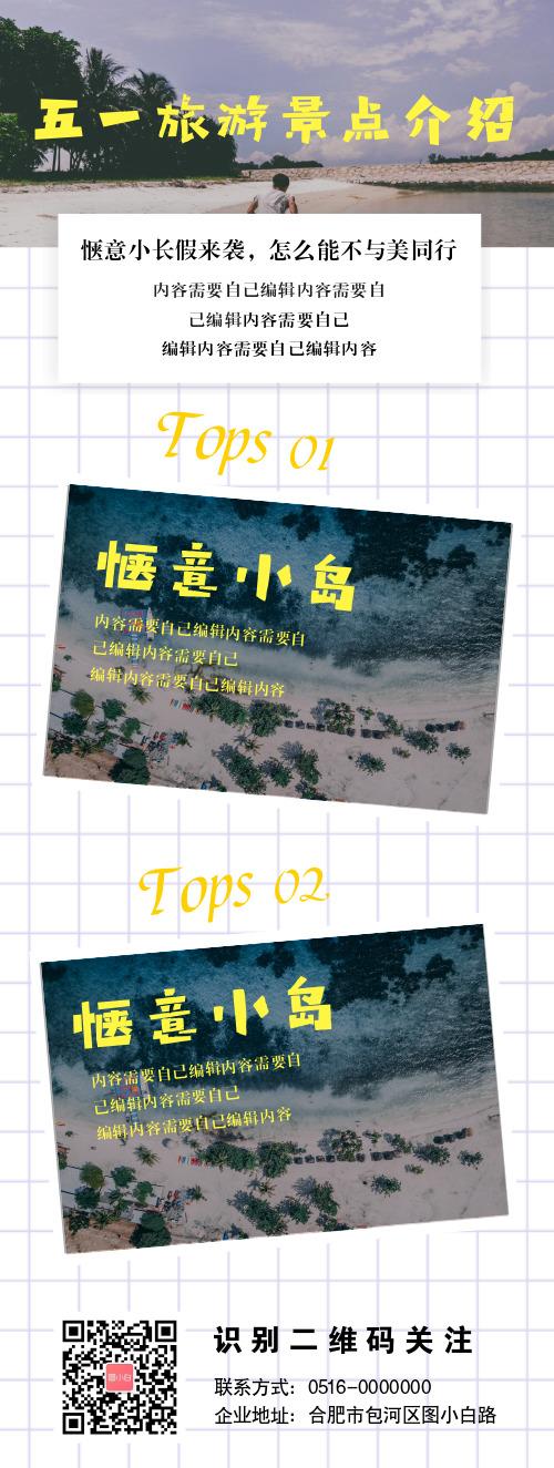 小清新旅游景点介绍长图
