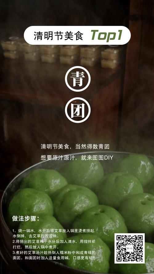 简约小清新清明节美食海报
