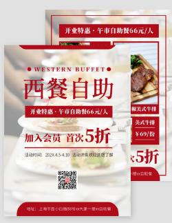 简约西餐自助餐美食餐厅宣传单