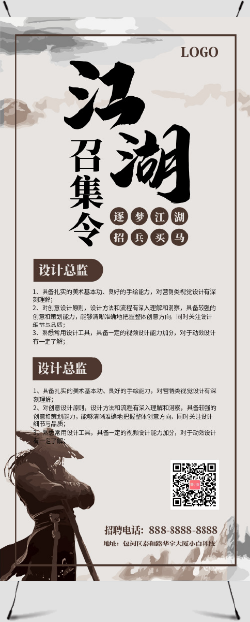 中国风江湖召集令公司岗位招聘展架