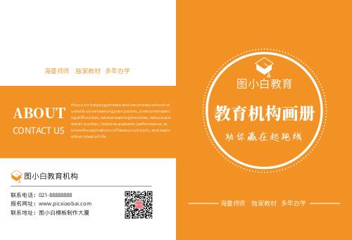 橙色活泼教育培训画册宣传册
