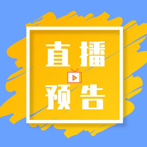 蓝色扁平化直播预告公众号小图