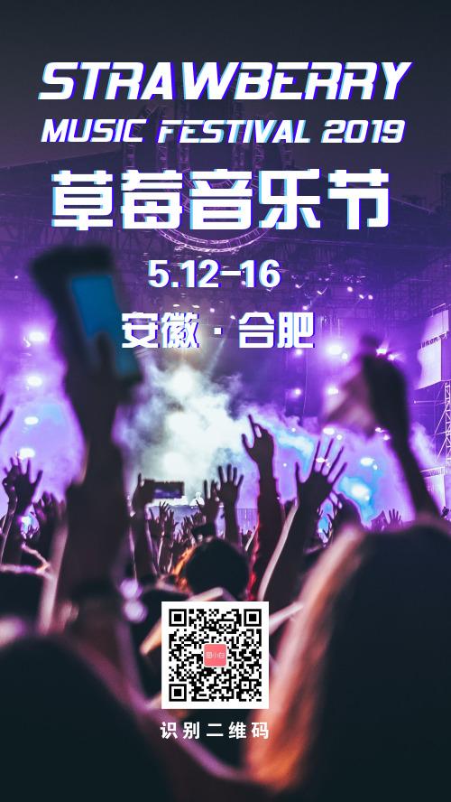故障风草莓音乐节宣传手机海报