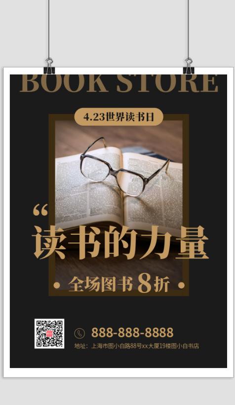世界读书日书店促销活动海报