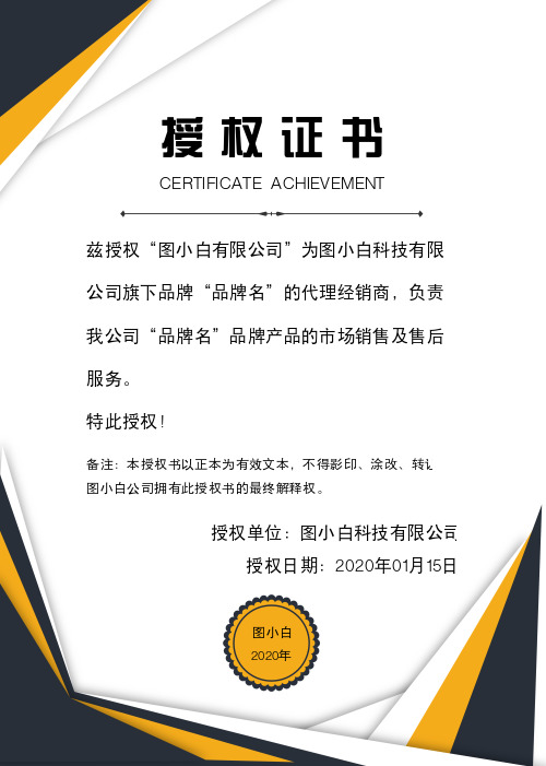 商务大气企业通用授权证书模版