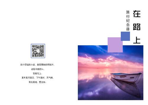 清新文藝旅行紀念冊相冊書模版