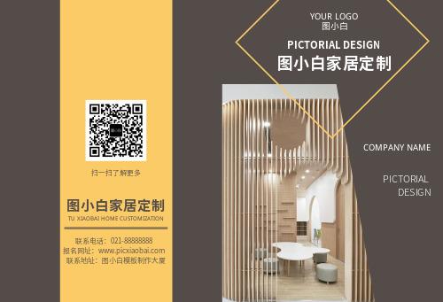 黄色大气家具城画册宣传册