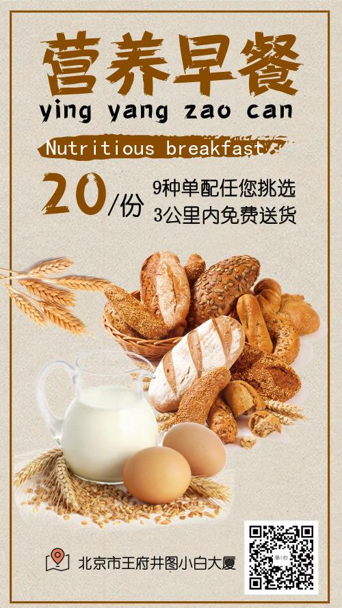 早餐免费送货促销活动手机海报