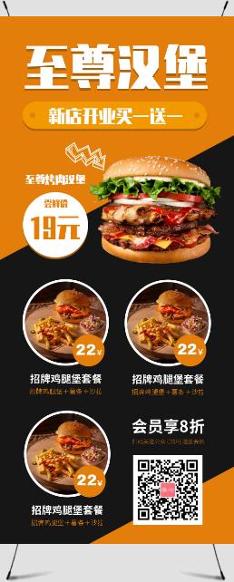 汉堡店美食快餐小吃店宣传展架
