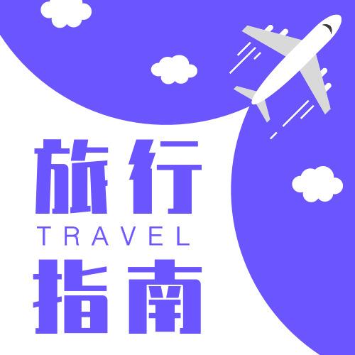 蓝色扁平化旅行指南公众号小图