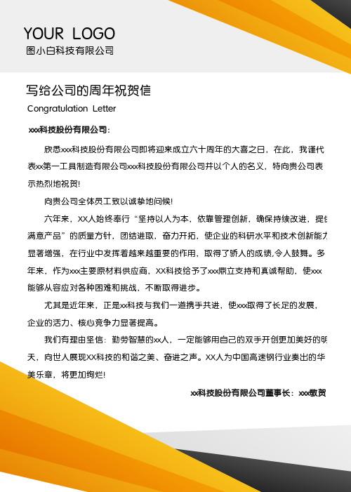 黃色簡約商務企業通用信紙模版