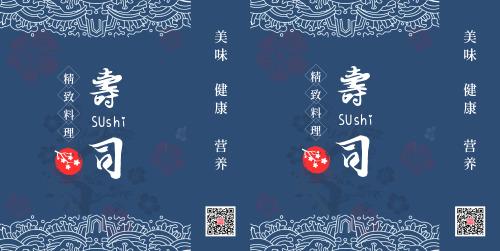 时尚大气寿司手提袋宣传